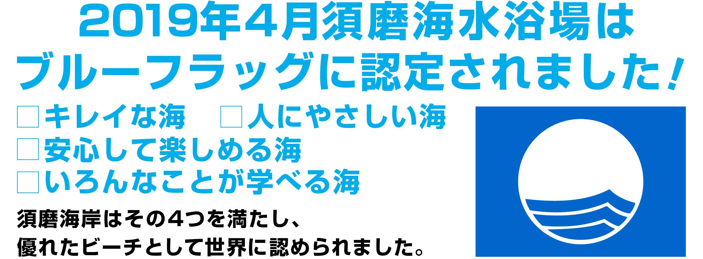 2019年4月須磨海水浴場はブルーフラッグに認定されました!